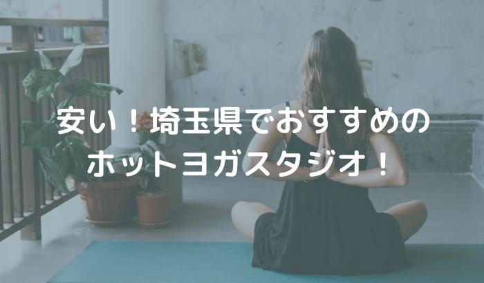 【安い!】埼玉でおすすめなホットヨガスタジオ11選を紹介!