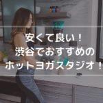 【安い!】渋谷でおすすめなホットヨガスタジオ7選【ランキングで紹介】