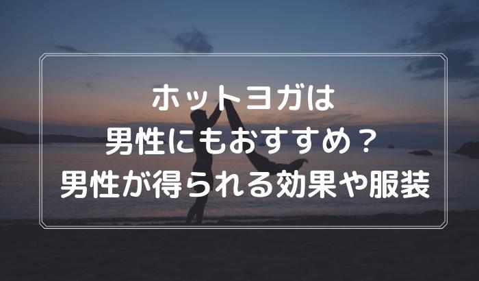 【男性向け】ホットヨガの効果と服装!