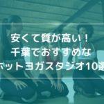 【安い!】千葉でおすすめなホットヨガスタジオ10選を紹介!
