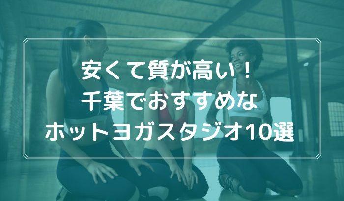 千葉で安い上に質が高いホットヨガスタジオ【おすすめ10選】