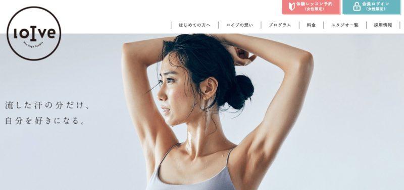 埼玉のホットヨガスタジオ11選【おすすめ順】
