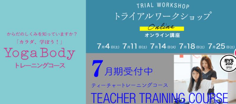 渋谷のホットヨガスタジオ7選【おすすめ順】