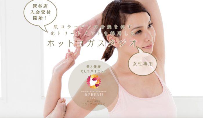 【安い!】埼玉でおすすめなホットヨガスタジオ10選を紹介!