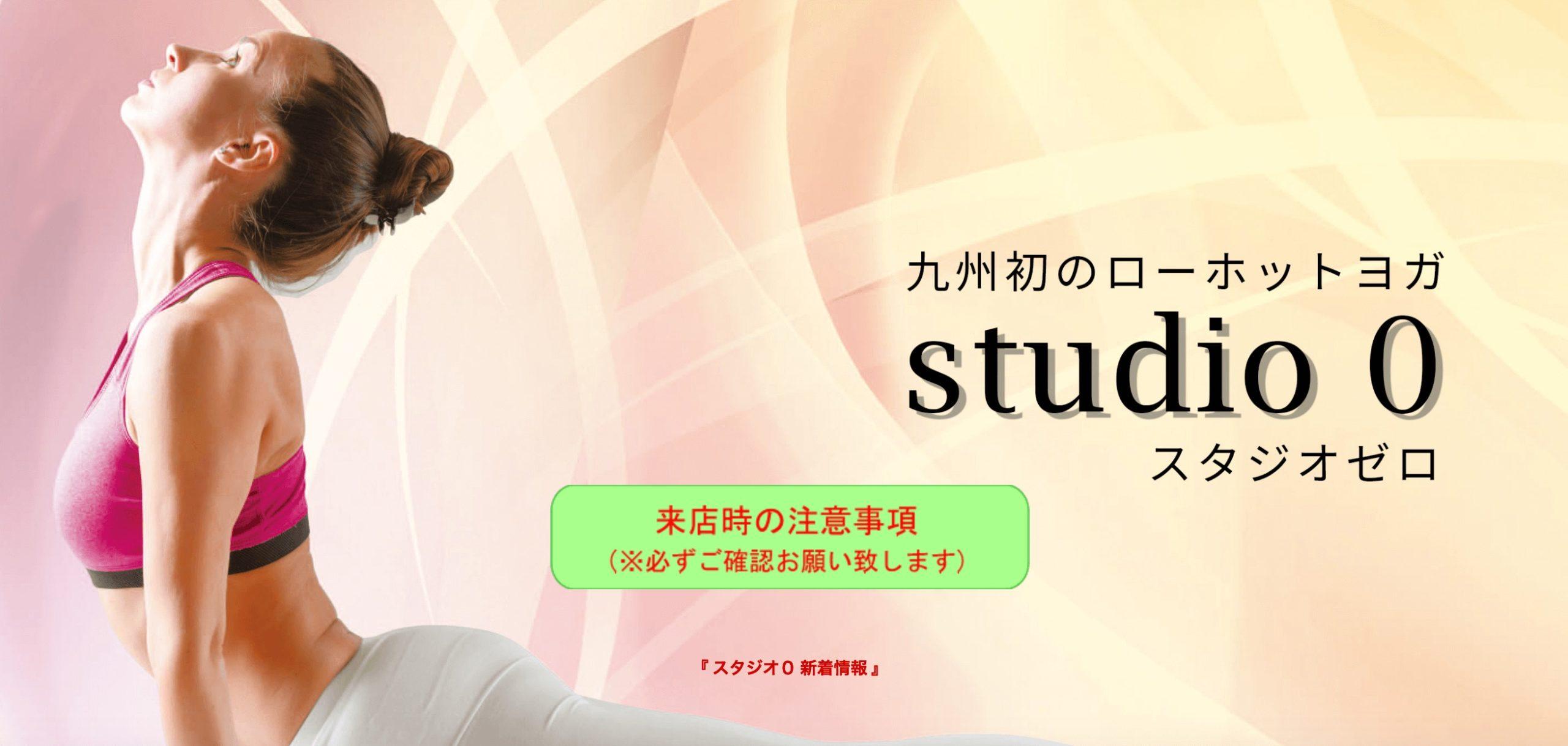 【おすすめ順】福岡・博多のホットヨガスタジオ5選