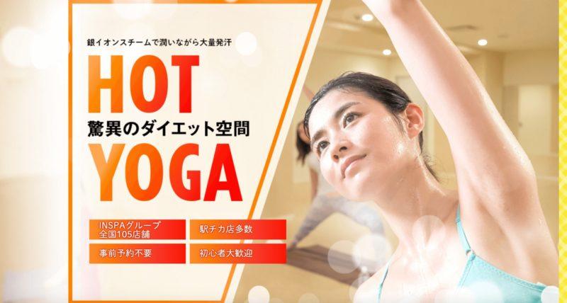【料金安い順】横浜で人気のホットヨガスタジオ【おすすめ5つ厳選】