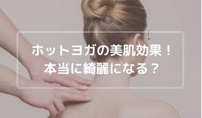ホットヨガで肌は本当に綺麗になる?気になる美肌効果と肌のトラブル