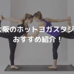 【料金安い順】大阪のホットヨガスタジオはこの5つがおすすめ!