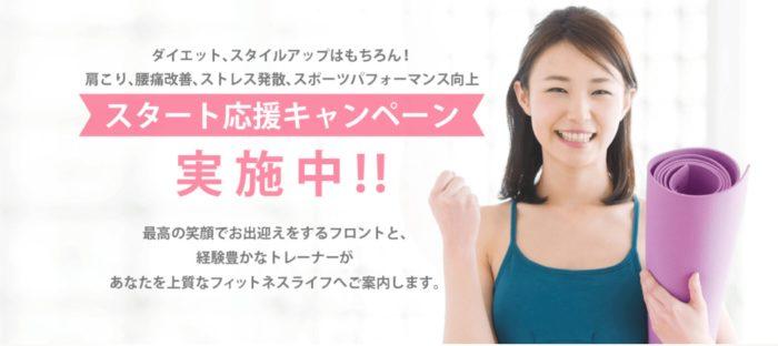 【安い】千葉県ホットヨガスタジオおすすめ