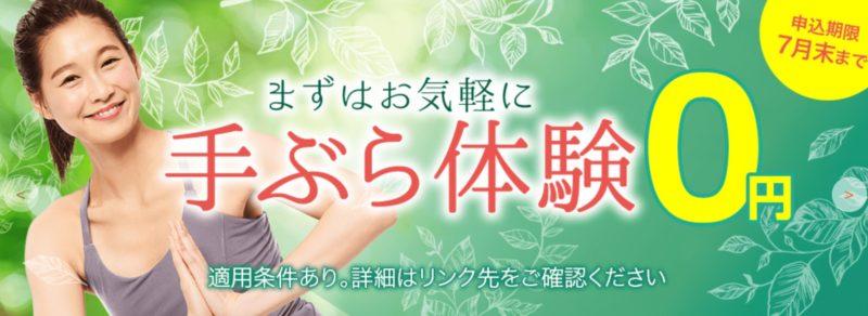 【安い!】札幌(北海道)のホットヨガスタジオおすすめ5つ【ヨガ歴3年の私が厳選】